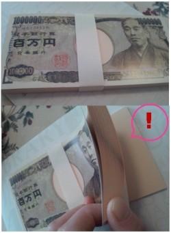 100万円?
