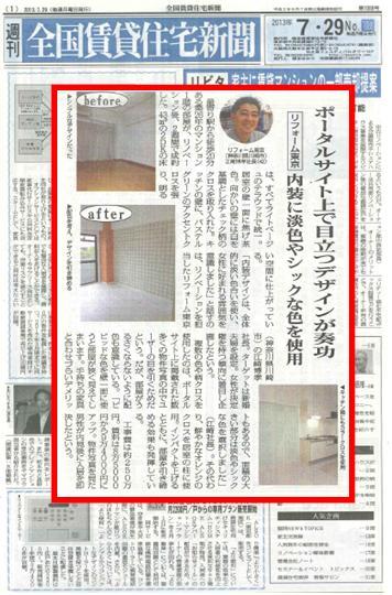 全国賃貸住宅新聞2013年7月29日号 リノベーション当社記事
