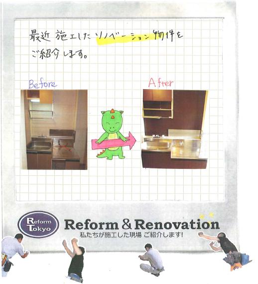 川崎市中原区の賃貸リノベーションは 【リフォーム東京】へ