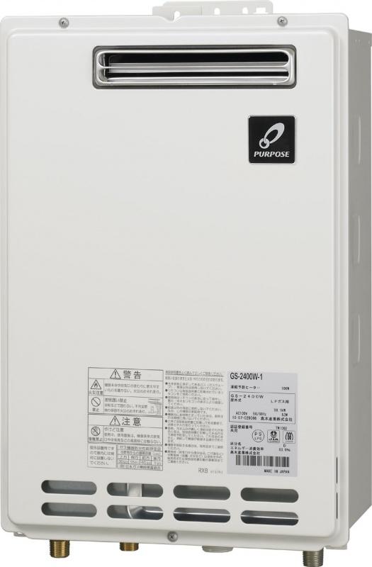 川崎市中原区 給湯器交換/J125504パーパス GS-1600W-1