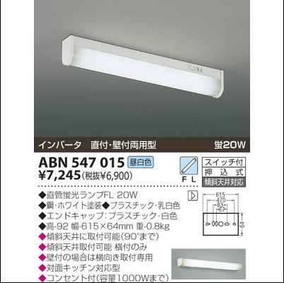 東京都大田区 キッチン手元灯交換/J126037