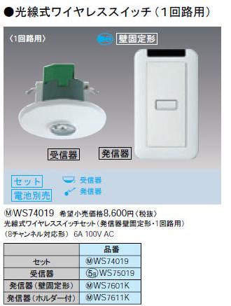 川崎市中原区 ダイニング光線式ワイヤレススイッチセット交換/J125837