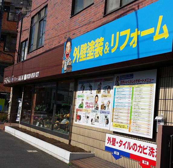 川崎市 外壁塗装ショールーム らくらくライフ