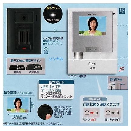 川崎市中原区 インターホン交換/J122593/アイホン JES-1A-TB