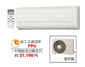 川崎市中原区 洋室エアコン交換/J122392/日立 RAS-R22W-W