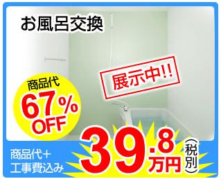 浴室交換 リフォーム東京