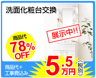 洗面交換 リフォーム東京