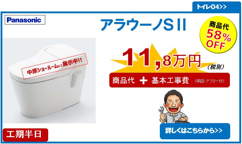 トイレ交換 リフォーム東京