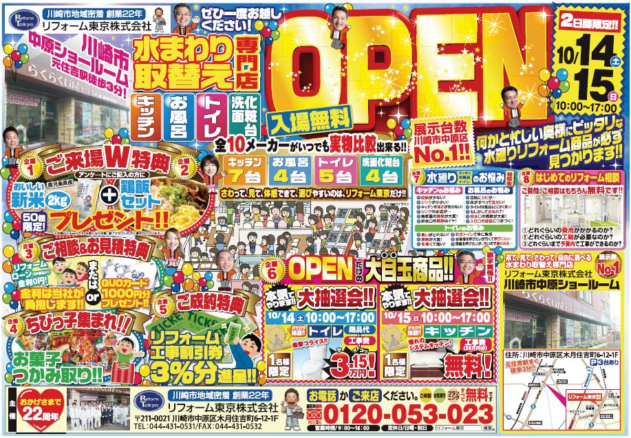 川崎市中原区 水まわりリフォームショールームオープン リフォーム東京