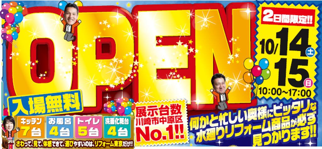 水まわりショールームオープン リフォーム東京