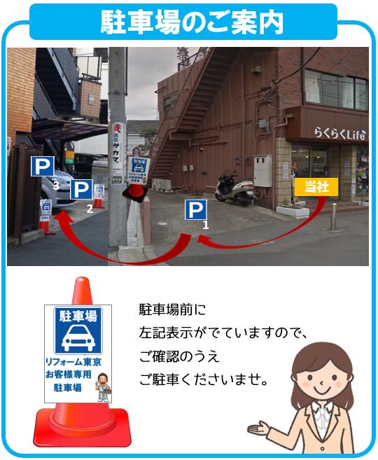 リフォーム東京 駐車場案内