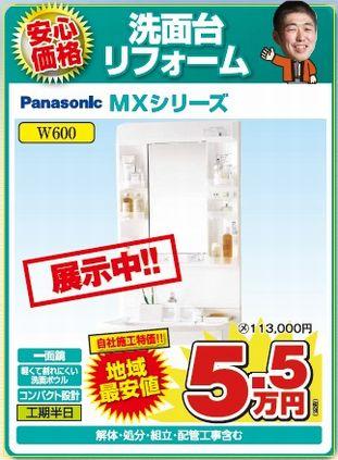 洗面化粧台交換 リフォーム東京