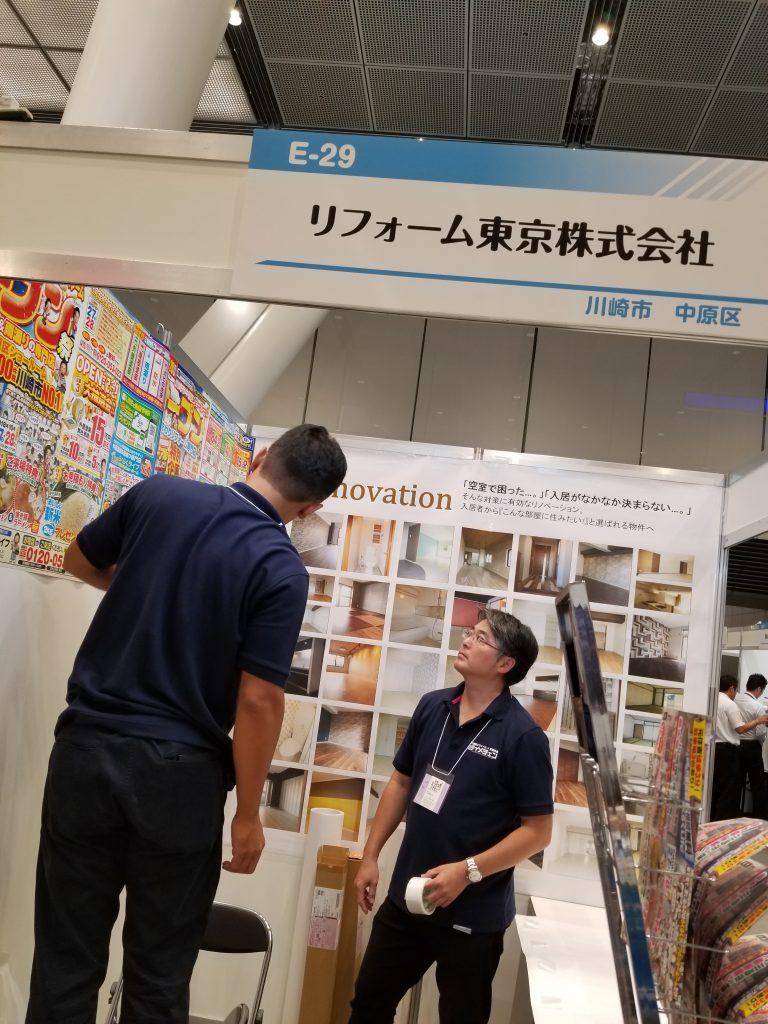 東京国際フォ^ラム よい仕事おこし リフォーム東京