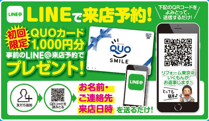 リフォーム東京 LINE@