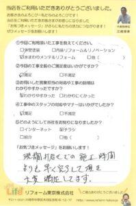 川崎市幸区S様 トイレ交換工事後のお声をいただきました